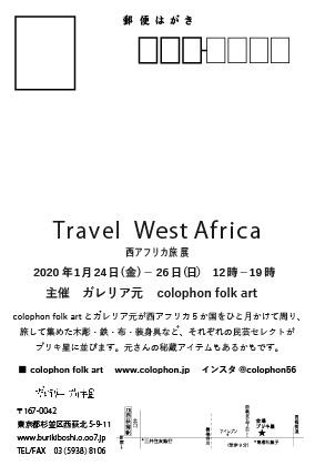 Travel West Africa 西アフリカ旅展インフォメーション