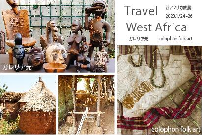 Travel West Africa 西アフリカ旅展