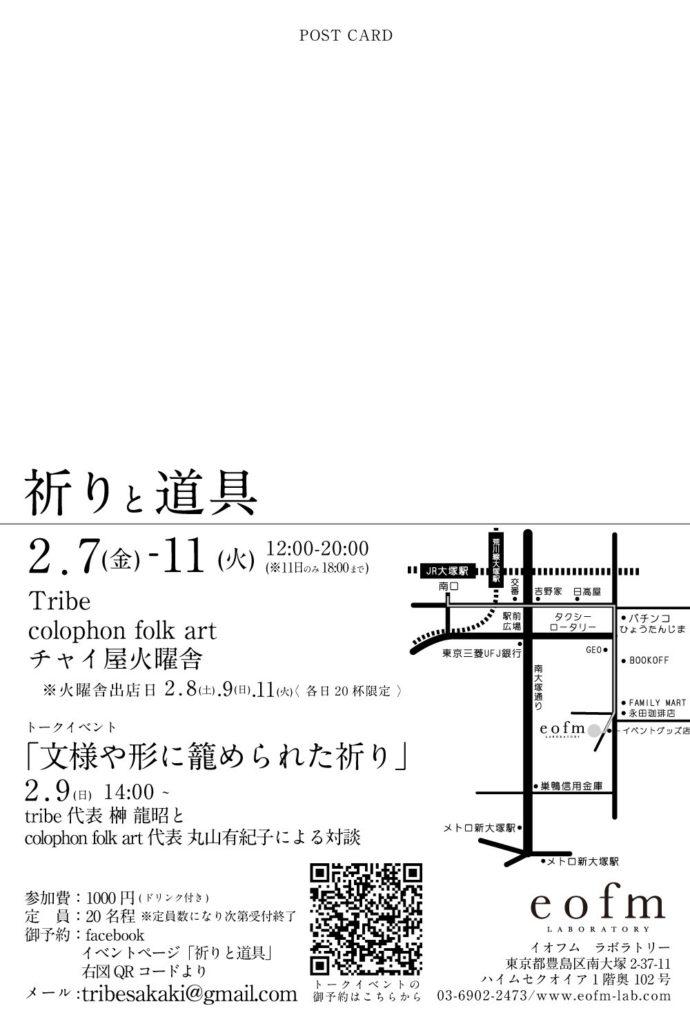 祈りと道具 2020.2/7-11 eofm(大塚) 詳細