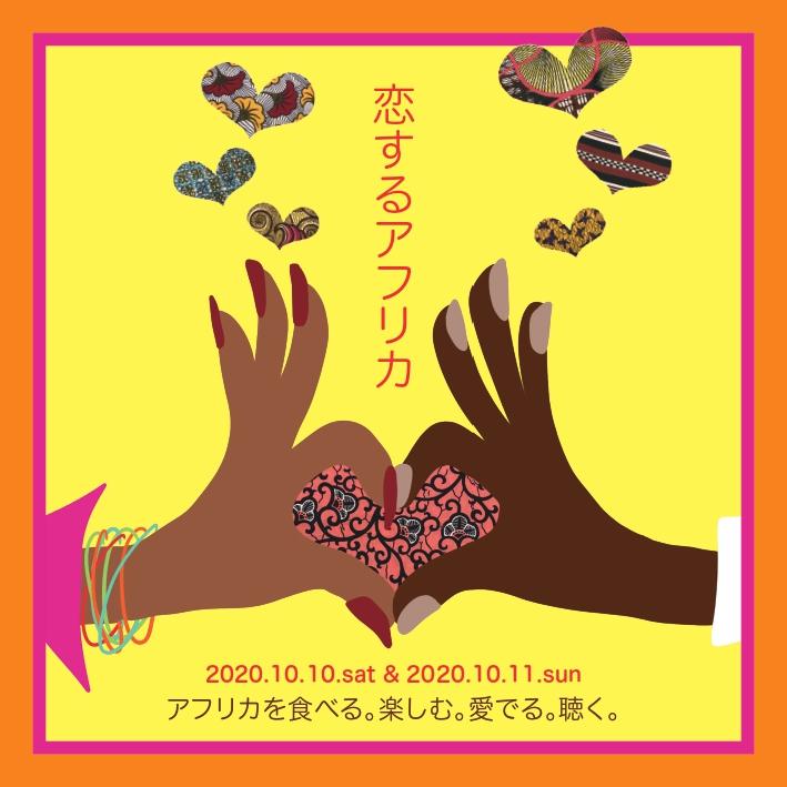 恋するアフリカ 2020.10