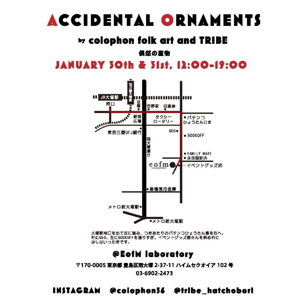accidentalornament2