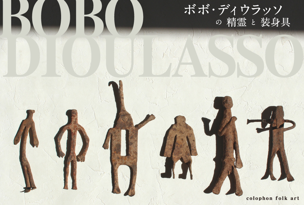 ボボデュラッソの精霊と装身具2